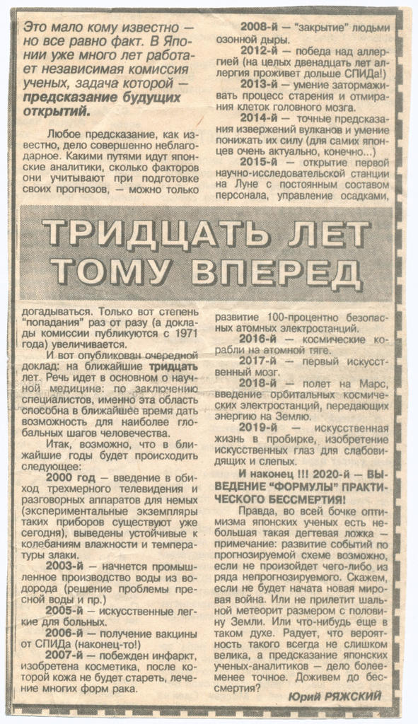 http://lleo.me/dnevnik/2012/10/prognoz30.jpg
