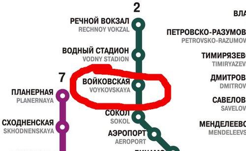 В честь кого названа Войковская