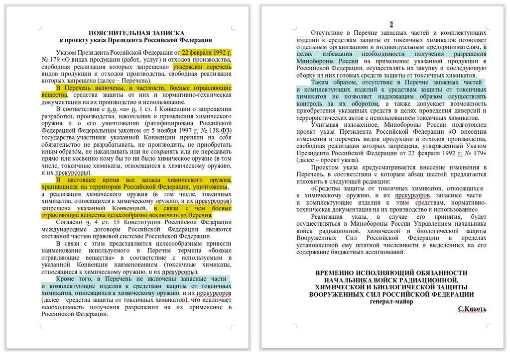 Асимметричный ответ России 11 сентября на скандал с отравлением Навального